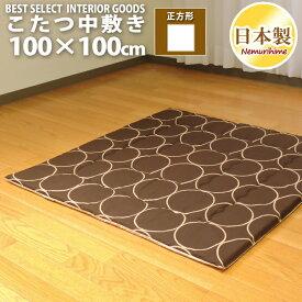 眠り姫 こたつ 中敷き ラグ サークル100×100cm 正方形 綿100%固綿芯 モダン 日本製 こたつ布団 単品