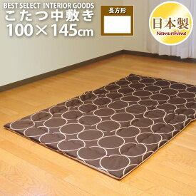 眠り姫 こたつ 中敷き ラグ サークル100×150cm 長方形 綿100%固綿芯 モダン 日本製 こたつ布団 単品