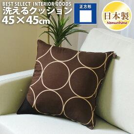 眠り姫 洗える クッション サークル モダン45×45cm 綿100% インテリア 雑貨 カジュアル 日本製 単品