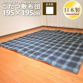 こたつ敷布団 ケイトチェック オックス正方形 195×195cm ブルー敷ふとん こたつ 日本製