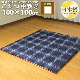 眠り姫 こたつ 中敷き ラグ ケイトチェック100×100cm 正方形 綿100%固綿芯 北欧 日本製 こたつ布団 単品