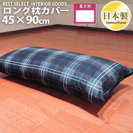 クッションカバー 座布団カバー 枕カバー ケイトチェック オックス45×90cm ブルークッション カバー 座布団 日本製メール便