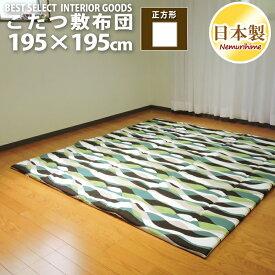 眠り姫 こたつ 敷布団 ウェーブ195×195cm 正方形 綿100%固綿芯 モダン 日本製 こたつ布団 単品