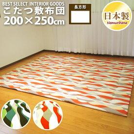 眠り姫 こたつ 敷布団 ウェーブ200×250cm 長方形 綿100%固綿芯 モダン 日本製 こたつ布団 単品