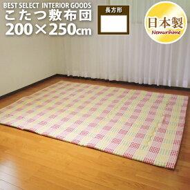 眠り姫 こたつ 敷布団 フルール200×250cm 長方形 綿100%固綿芯 かわいい 花柄 日本製 こたつ布団 単品