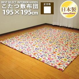 眠り姫 こたつ 敷布団 カーニバル195×195cm 正方形 綿100%固綿芯 かわいい 花柄 日本製 こたつ布団 単品