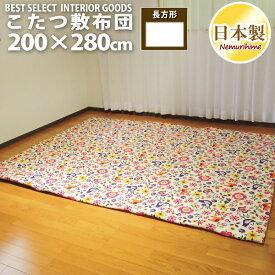 眠り姫 こたつ 敷布団 カーニバル200×280cm 超大判 長方形 綿100%固綿芯 かわいい 花柄 日本製 こたつ布団 単品