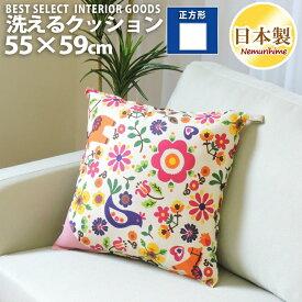 眠り姫 洗える クッション カーニバルかわいい 55×59cm 綿100% インテリア雑貨 花柄 日本製 単品