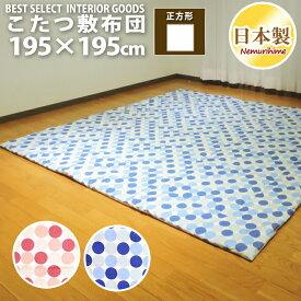 眠り姫 こたつ 敷布団 マリンドット195×195cm 正方形 綿100%固綿芯 かわいい ドット柄 日本製 こたつ布団 単品