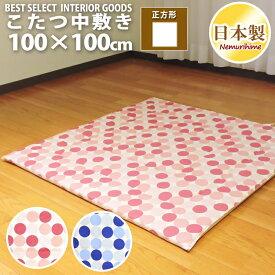 眠り姫 こたつ 中敷き ラグ マリンドット100×100cm 正方形 綿100%固綿芯 かわいい ドット柄 日本製 こたつ布団 単品