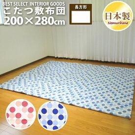 眠り姫 こたつ 敷布団 マリンドット200×280cm 超大判 長方形 綿100%固綿芯 かわいい ドット柄 日本製 こたつ布団 単品