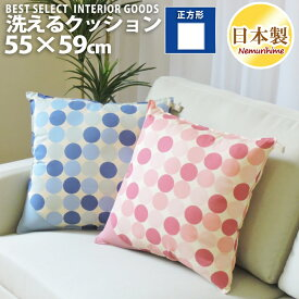 眠り姫 洗える クッション マリンドットかわいい 55×59cm 綿100% インテリア雑貨 ドット柄 日本製 単品