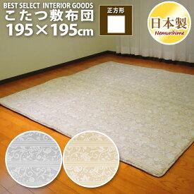眠り姫 こたつ 敷布団 ロザリー195×195cm 正方形 固綿芯 ナチュラル 日本製 こたつ布団 単品