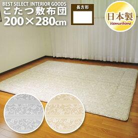 眠り姫 こたつ 敷布団 ロザリー200×280cm 超大判 長方形 固綿芯 ナチュラル 日本製 こたつ布団 単品