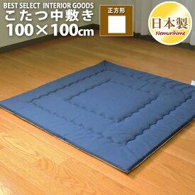 眠り姫 こたつ 中敷き ラグ デニム風100×100cm 正方形 カジュアル固綿芯 無地 撥水 日本製 こたつ布団 単品
