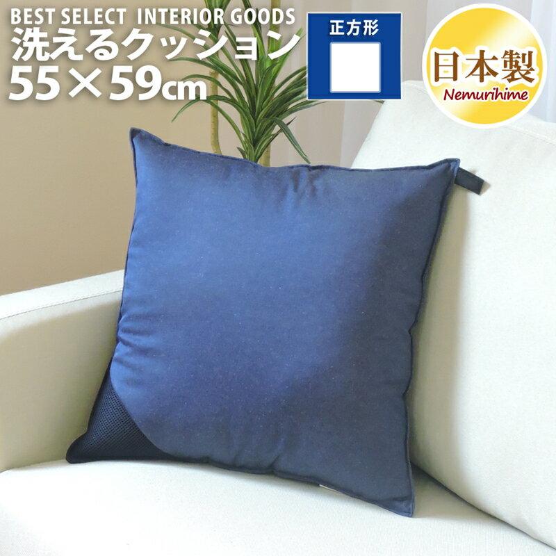 眠り姫 洗える クッション デニム カジュアル55×59cm 撥水 無地 インテリア雑貨 日本製 単品
