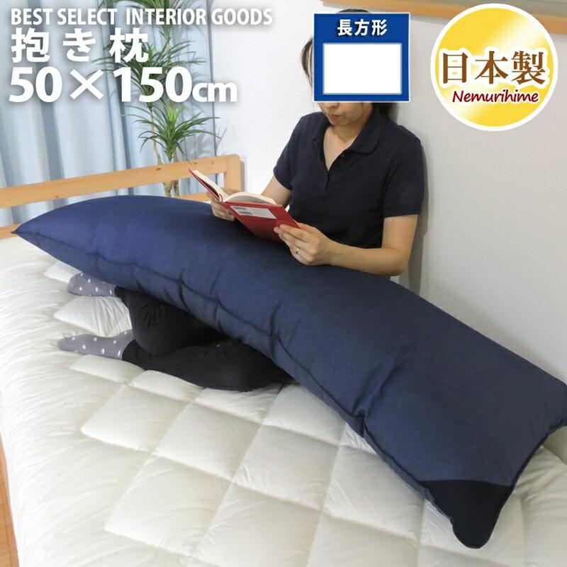 眠り姫 洗える クッション ロング 抱き枕 デニムカジュアル 50×150cm 撥水 無地インテリア 雑貨 日本製 単品