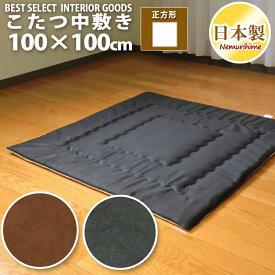 眠り姫 こたつ 中敷き ラグ レザー調100×100cm 正方形 ラグジュアリー固綿芯 無地 日本製 こたつ布団 単品