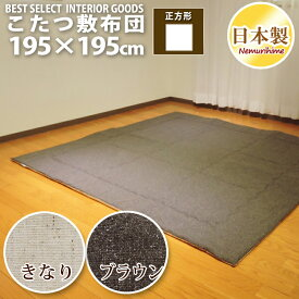 眠り姫 こたつ 敷布団 ツイード調195×195cm 正方形 カジュアル固綿芯 無地 日本製 こたつ布団 単品