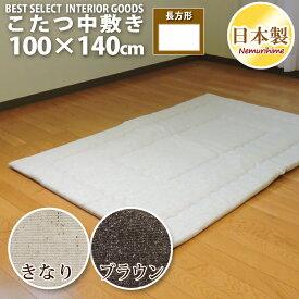 眠り姫 こたつ 中敷き ラグ ツイード調100×150cm 長方形 カジュアル固綿芯 無地 日本製 こたつ布団 単品