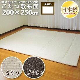 眠り姫 こたつ 敷布団 ツイード調200×250cm 長方形 カジュアル固綿芯 無地 日本製 こたつ布団 単品