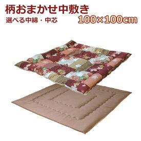 眠り姫 こたつ 中敷き ラグ おまかせ柄 在庫処分100×100cm 正方形 綿100%コットン 日本製 こたつ布団 単品