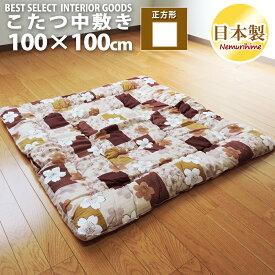 眠り姫 こたつ 中敷き ラグ 弥桜100×100cm 正方形 綿100%コットン 和調 日本製 こたつ布団 単品