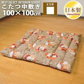 こたつ 中敷き布団 ペタル かわいい 正方形 100×100cm 米綿入 シーチング 綿100% こたつ用品 こたつ布団 敷布団 ラグ コタツ 日本製