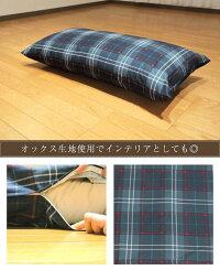 クッションカバー座布団カバーケイトチェックオックス45×90cmブルークッションカバー座布団日本製メール便