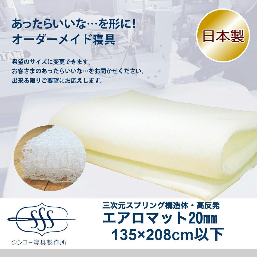 オーダーメイド ブレスエアー(R) マット135X208cm 以下 2cm厚 日本製別注 サイズ変更可 高反発 マットレス