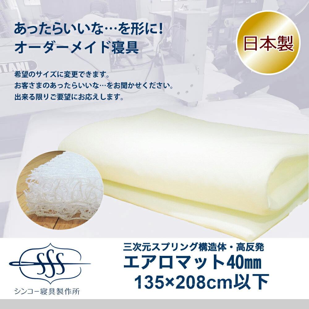オーダーメイド ブレスエアー(R) マット135X208cm 以下 4cm厚 日本製別注 サイズ変更可 高反発 マットレス