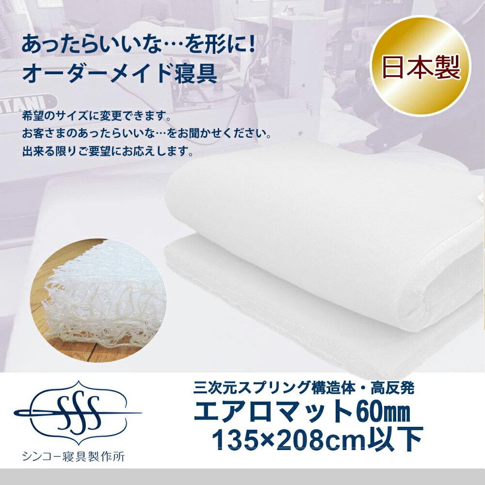 オーダーメイド ブレスエアー(R) マット135X208cm 以下 6cm厚 日本製別注 サイズ変更可 高反発 マットレス