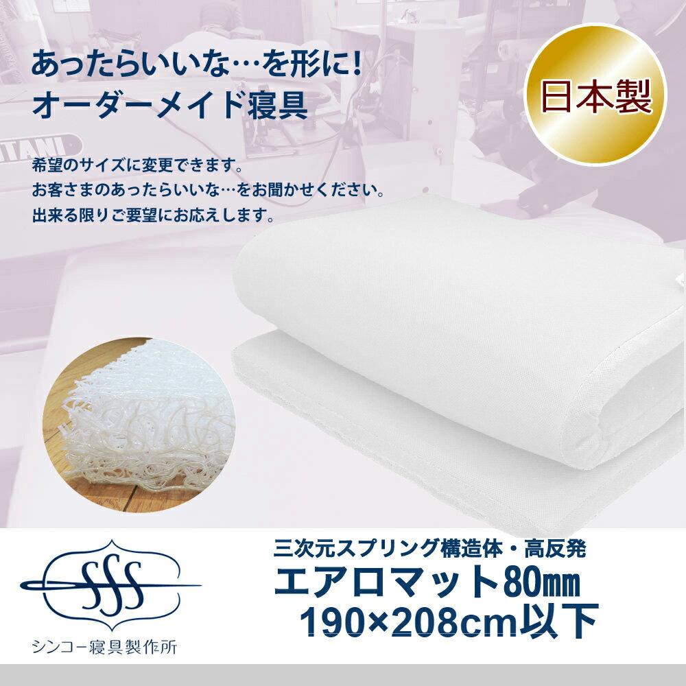 オーダーメイド ブレスエアー(R) マット190X208cm 以下 8cm厚 日本製別注 サイズ変更可 高反発 マットレス