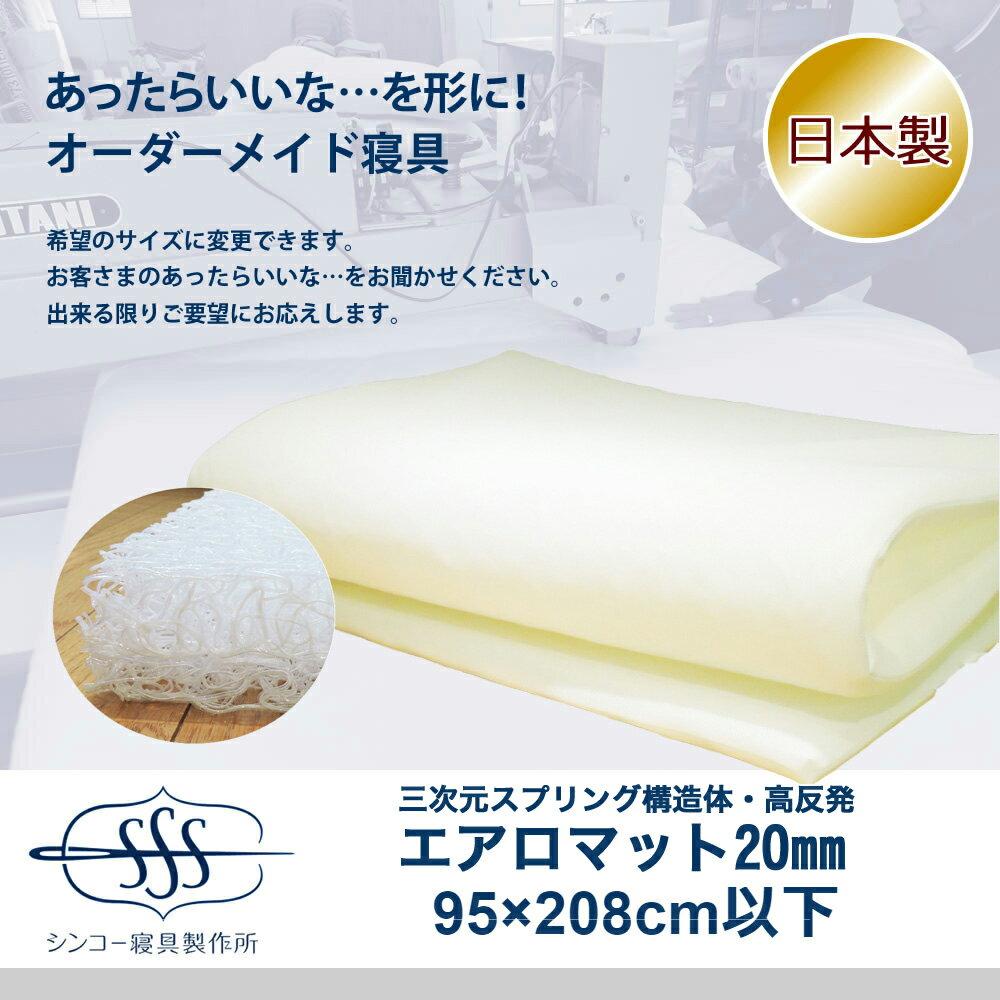 オーダーメイド ブレスエアー(R) マット95X208cm 以下 2cm厚 日本製別注 サイズ変更可 高反発 マットレス