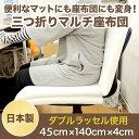 マルチ座布団 51×140cm 【日本製】ポリエステル固芯使用 ダブルラッセルごろ寝マット 座布団