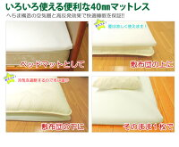 マットレス洗えるダブルブレスエアー(R)ダブルラッセル40mm通気性高反発へたりにくいポリエステル100%洗濯可蒸れにくい体圧分散敷布団ベットマット日本製眠り姫寝具送料無料