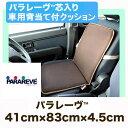 カー用品 シートクッション 日本製ダブルラッセル織 メッシュ生地背当て付 パラレーヴ(TM) 車用 クッションパラレーヴ…