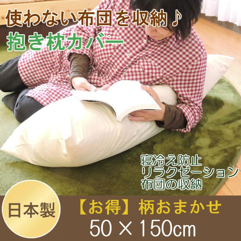 クッションカバー 日本製 50×150 抱き枕 ロング枕 カバーおまかせ柄 ファスナー付 収納ケース 無地カバー メール便