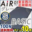 【ポイント10倍】西川エアー マットレス AiR 01【シングル】ベーシック BASIC 100N グレー【東京西川エアー カバー 西…