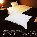 ホテルモード ピロー スタンダード 昭和西川 ホテル仕様 枕 西川 ウォッシャブル 洗える 63×43cm やわらか 快眠 肩 …
