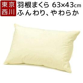 東京西川 枕 羽根 まくら フェザー ピロー 63×43 西川 硬め 綿100% 肩こり 寝返り いびき ストレートネック