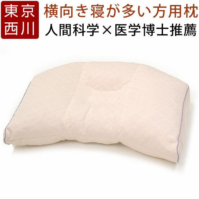 枕 横向き 東京西川 洗える パイプ まくら 横向き寝用枕 横寝サポート