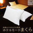 【エントリーでさらにP5倍】【2個セット】昭和西川 ホテルモード ピロー スタンダード ホテル仕様 枕 西川 ホテルモー…