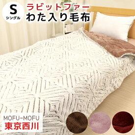 西川 毛布 シングル 2枚合わせ毛布 ハイボリューム 極厚2.4kg わた入り 毛布 マイヤー 合わせ ラビットファー フランネル おしゃれ 東京西川