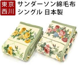 【 ポイント5倍 期間限定 】綿毛布 シングル サンダーソン sanderson 西川 日本製 国産 東京西川