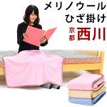 ひざ掛けウール洗える日本製西川京都西川ローズ70×100