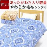 毛布シングル西川2枚合わせわた入り毛布マイヤー軽量薄手東京西川FQ08045095MD8092