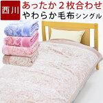 毛布シングル西川マイヤー毛布2枚合わせ衿付き東京西川西川産業薄手マイクロ軽量軽いもうふMD9052F