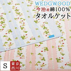 タオルケット シングル 今治 西川 綿100% おしゃれ ウェッジウッド 日本製 東京西川 シャーリング WEDGWOOD ワイルドストロベリー RR00800019 WW7620 spl6