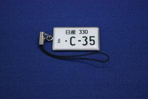 ナンバープレート風携帯ストラップ C35